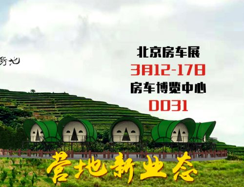 阳春三月,秋野地与您相约北京房车露营展!